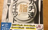 【人間は肉食か草食か】20201028 サムネイル